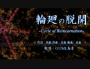輪廻の脱開-Cycle of Reincarnation-【GUMI,鳥音オリジナル】