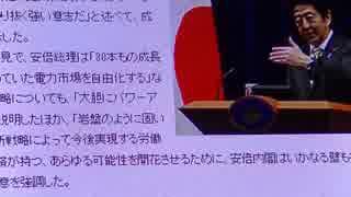 安倍総理の政策は中国・韓国の工作活動に等しい(移民・TPP・特区)