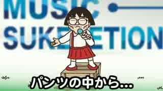 【替え歌】おどるポンポコリン【ちびまる子ちゃん】