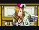 【逆転裁判123実況プレイ】 第5話 『蘇る逆転』 【四審】