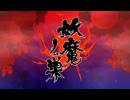 ニンテンドー3DS『閃乱カグラ2 -真紅-』妖魔ノ巣紹介