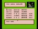 ファミコンジャンプ 英雄列伝 名前入力時BGM 30分耐久
