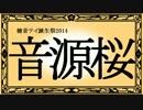 【千本桜替え歌】音源桜【UTAU音源名207名