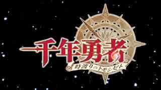 【鏡音リン・レン】七転び八起き千年の旅【オリジナル】