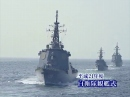 平成21年度 自衛隊観艦式