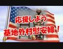 【応援しよう】 基地外慰安婦!
