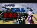 【MineCraft】ゆかりが行く!海没島要塞化計画 Part14後半(再)【VOICEROID+】