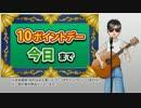 【ザグザグTVCM】83-3.10ポイント じゆう(月)篇