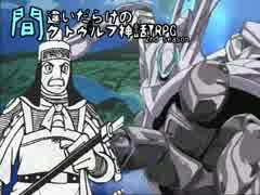 間違いだらけのクトゥルフ神話TRPG 2nd season [Part.19]