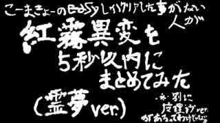 【第6回東方ニコ童祭】紅霧異変を5秒以内にまとめてみた【東方MMD】