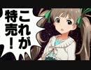 星梨花とTOKUBAIの極み 【ミリオンライブ