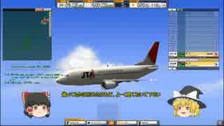 【ゆっくり実況】 ゆっくりが航空管制官になるようです Part10(前編)
