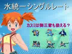 【ポケモンXY 実況】カスミが御三家を使ったら【ダイケンキ編】 thumbnail