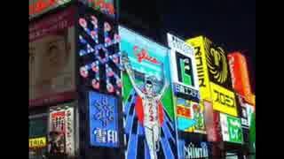 大阪堪能ツアー♪ thumbnail