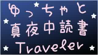 【小説朗読】★真夜中読書Traveler第89夜「