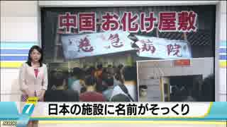 日本にそっくり 中国 お化け屋敷