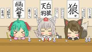 【第6回東方ニコ童祭】犬耳っ娘が呑み会