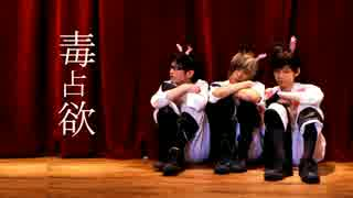 【めろちん】毒占欲を踊ってみた【てぃ☆イン!】