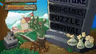 【PlantsVs】ゆっくりと植物で腐敗者から身を守るPart2【Zombies】