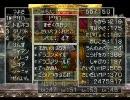 ドラクエ4(PS版) エビルプリースト戦<マイナーPT> -予告編-