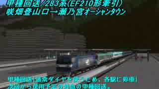 【A列車で行こう9V3】司波鉄道 3期 番外