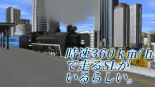 【A列車で行こう9v3】時速360km/hで走るSL