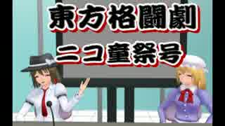 東方格闘劇[妖夢vsフランact1]