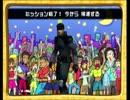 【コナミのスマブラ】ドリームミックスTV ワールドファイターズ③