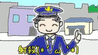【初音ミク】平和な町のおまわりさん【オ