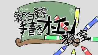 [第6回ニコ童祭企画]手書きオーエン教室