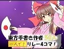 【第6回東方ニコ童祭】東方手書き作者50