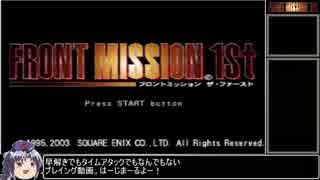 【ゆっくり実況】フロントミッション1stをねっとりプレイその01
