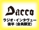 Dacco 「GUTS!」インタヴュー <後半(会員限定)>