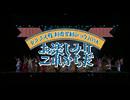 「サクラ大戦 紐育星組ショウ2014 ~お楽しみはこれからだ~」公演告知PV