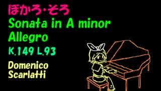 【鏡音リン】スカルラッティ ソナタ イ短調 K.149