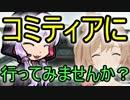ささゆからじお6 -COMITIA108編-