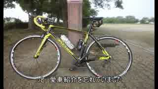 【初心者】ロードバイク始めました part1