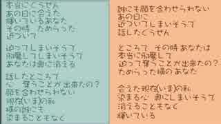 【GUMI】二人は独り【素粒子49 アナグラム】