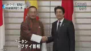 ブータンと外務省局長級協議 新設へ