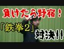 負けたら野宿! 「鉄拳2」対決!!