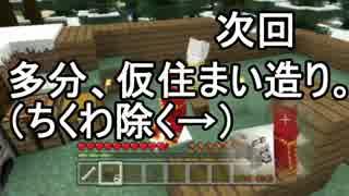 【Minecraft】■□◆四 角 な 世 界 を 丸 く