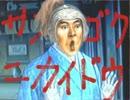 【三国志Ⅸ】サンゴクニカイドウ58【東方】