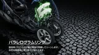 【YAMAHA】TRICITY 技術解説動画【バイクP
