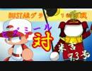 【ポケモンXY】 パワポケパでBUSTARグランプリ四回戦 【vs米吉73号さん】