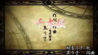 【ニコカラ】千本桜(DAM音源)[高画質]