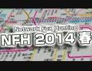 【関東NFH2014春】ネットワーク・フォックス・ハンティングまとめ【前編】