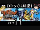 【ゆっくり解説】ラチェット&クランク3 HD をやり込みプレイ【part11】