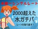 【ポケモンXY】カスミは統一パのレート頂点を目指す!part5 thumbnail