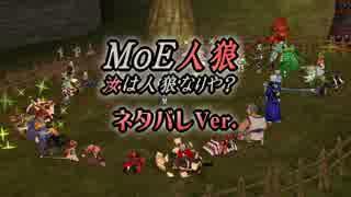 [ネタバレVer.] MoE人狼【094】 21名(狼4.狂/狐/占.霊.狩.共2.村10)