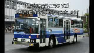 【A列車で行こう9 V2】大都会岡山を再現し